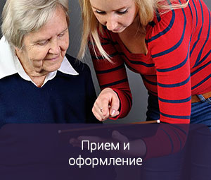оформление в дом для стариков