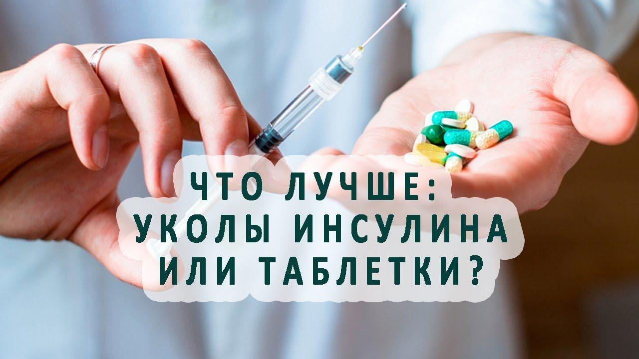 что лучше укол инсулина или таблетки